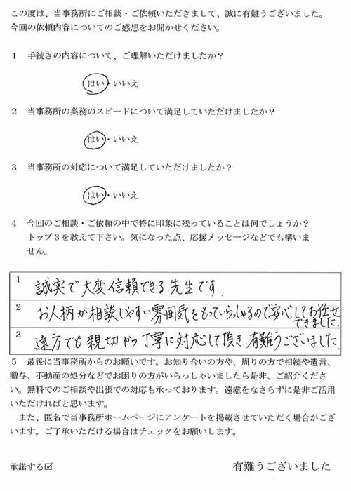 fudousantouki2