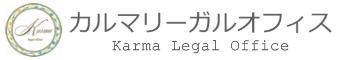 芦屋の司法書士事務所 カルマリーガルオフィス|相続登記や会社設立ならお任せ